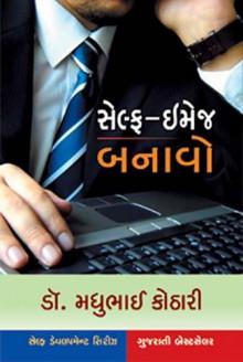 Self Image Banavo Gujarati Book by Dr Madhubhai Kothari