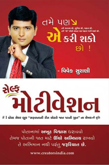 Self Motivation Gujarati Book by Vivek Surani