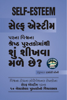 Self Esteem Parna Viswana Shresth Pustakomathi Shu Sikhva Male chhe Written By Darshali Soni Buy Gujarati Boook Online