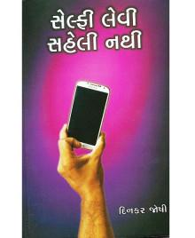 Selfie Levi Saheli Nathi Gujarati Book
