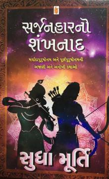 Sarjanhar no Shankhnad Guajrati book