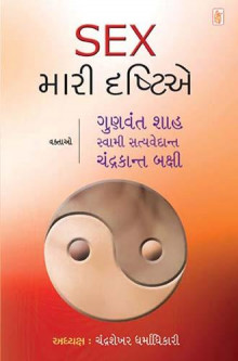 Sex Mari Drashtiae Gujarati Book by Gunvant Shah