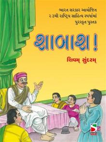 Shabash Gujarati Book Written By Shivam Sundaram