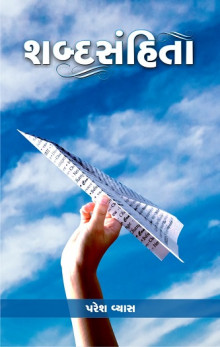 Shabd Sanhita gujarati book paresh vyas
