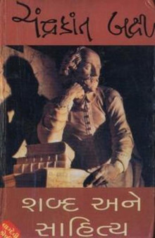 Shabd Ane Sahitya Gujarati Book Written By Chandrakant Baxi