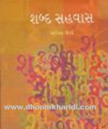 Shabd Sahvas Gujarati Book by Anil Joshi