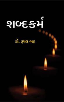 Shabda Karma Gujarati Book by Dr Rupal Bhatt