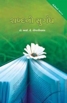 Shabda Ni Sugandh Gujarati Book by I K Vijaliwala
