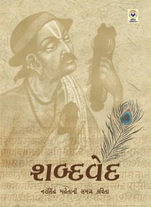 Shabda Veda Narsinh Mehtani Samagra Kavita Gujarati book