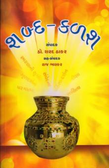 Shabdakalash Gujarati Book Written By Dr Sharad Thakar