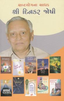 Shabdayogna Sadhak Dinkar Joshi Gujarati Book Written By Dinkar Joshi