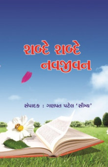 Shabde Shabde Navjivan Gujarati Book Written By Ganpat Patel Saumya