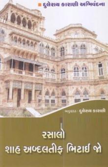 Shah Jo Risalo by Shah Abdul Latif Bhittai (Gujarati) (book)