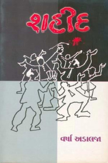 Shahid Gujarati Book Written By Varsha Adalja