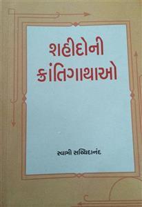 Shahido Ni Kranti Gathao Gujarati Book by Swami Sachidanandji