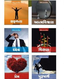 Shailesh Sagpariya Books - Gift Pack 1  શૈલેશ સગ્પરીયાના ભેંટ માં આપવા લાયક પુસ્તકોનો ગીફ્ટ સેટ