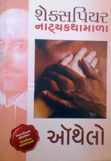 Shakespeare Naytyakathamala Full Set in Gujarati Book Buy Online