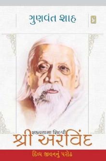 Shakyata Na Shilpi Shri Arvind Gujarati Book by Gunvant Shah