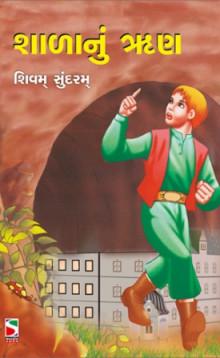 Shala Nu Run Gujarati Book Written By Shivam Sundaram
