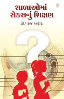 Shalao Ma Sex Nu Shikshan Gujarati Book Written By Dr Pankaj Arora