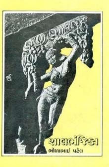 Shalbhanjika Gujarati Book Written By Bholabhai Patel
