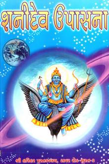 Shanidev Upasana Gujarati Book Written By General Author