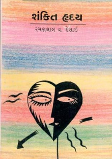 Shankit Hraday Gujarati Book Written By R V Desai