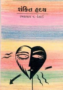 Shankit Hraday Gujarati Book Written By R V Desai