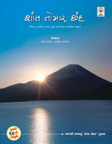 Shant Tomar Chhand Gujarati Book Written By Ramesh Sanghvi