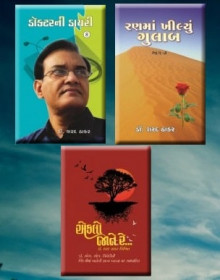 Dr. Sharad Thakar Latest Gujarati Books Combo Offer buy online