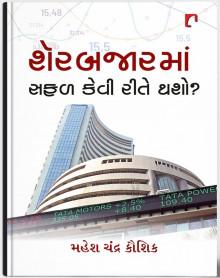 Share Bazarman Safal Kevi Rite Thasho? Gujarati Book by Mahesh Chandra Kaushik Buy Online