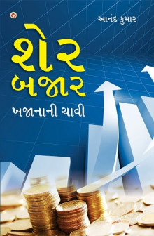 Share Baazar Khajanani Chavi Gujarati Book Written By Anand kumar