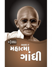 Share It : Mahatma Gandhi