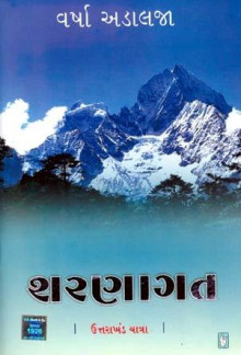 Sharnagat Gujarati Book Written By Varsha Adalja