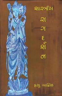Shastriya Raagdarshan Gujarati Book by Dr Hasu Yagnik