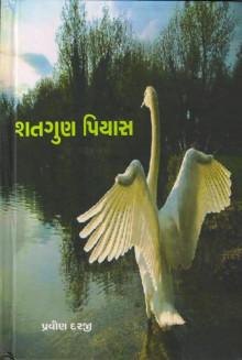 Shatgun Piyas