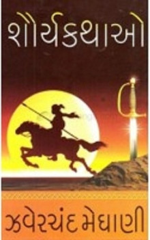 Shaurya Kathao (book)