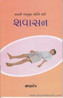 Shavasan Gujarati Book Written By Bhandev