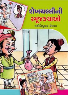 Shekhchalli Ni Ramuj Kathao Gujarati Book Written By Jyotikumar Vaishnav