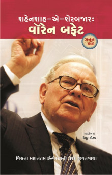 Shenshah e sher bazar warren buffet Gujarati Book Written By Keyur kotak