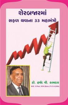 Sherbajarma Safal Thavana 33 Mahamantro Gujarati Book by Dr Harshad Kamdar