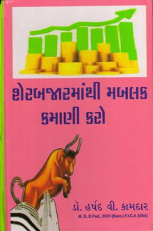 Sherbajarmathi Mablak Kamani Karo Gujarati Book by Dr Harshad Kamdar