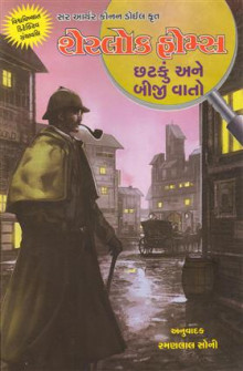 Sherlok Homes-1 to 5 Gujarati Book by Ramanlal Soni