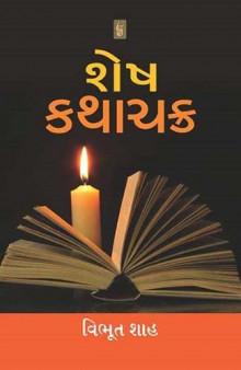 Shesh Katha Chakra Gujarati Book by Vibhut Shah
