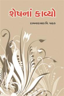 Sheshna Kavyo Gujarati Book by Ramnarayan Pathak