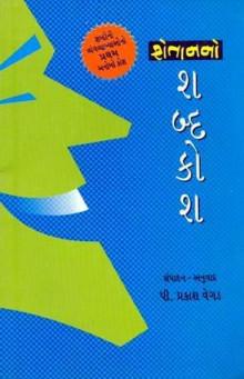 Shetan No Shabdakosh Gujarati Book Written By Prakash Vegad