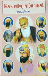 Shikh Dharm Na Pakshma Gujarati Book by Swami Sachidanandji