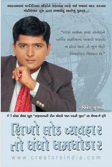 Shikho Lokvyavhar to Dhandho Dhamdhokar Gujarati Book by Vivek Surani