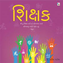 Shikshak Gujarati Book by Dr Harish Parekh
