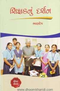 Shikshaknu Darshan Gujarati Book Written By Bhandev